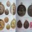 ประวัติและวัตถุมงคลยอดนิยม หลวงพ่อสมชาย วัดเขาสุกิม อำเภอท่าใหม่ จ.จันทบุรี thumbnail 3