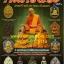 คัมภีร์พระภาคตะวันออก ฉบับที่๑ thumbnail 1