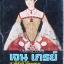 เจน เกรย์ ราชินีผู้ไร้มงกุฏ (Henry VIII 's Secret Daughter) thumbnail 1