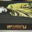 หนังสือ หลวงพ่อปาน วัดบางนมโค จ.พระนครศรีอยุธยา thumbnail 2