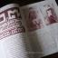 ๖๗ ปี ภาพยนตร์ไทย ๒๔๖๖-๒๕๓๓ thumbnail 2