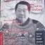 Corporate Thailand ฉบับปฐมฤกษ์ thumbnail 1