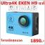 กล้องแอ็คชั่น Ultra 4K EKEN H9 แท้ชัดสุดยอด thumbnail 1