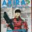 Akira เล่ม 5 (พิมพ์เก่า By Otomo Kattsuhiro) thumbnail 1