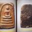 คัมภีร์นักสะสมพระเครื่องหลวงปู่บุญ วัดกลางบางแก้ว จ.นครปฐม thumbnail 7