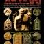 หนังสือ การศึกษาพระเครื่อง หลวงปู่ภู วัดอินทรวิหาร thumbnail 1