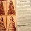 หนังสือ มหาโพธิ์ ฉบับพิเศษ ... สมเด็จพระสังฆราชแพ วัดสุทัศน์ฯ ใหญ่ท่าไม้ การรันตี คุณภาพ thumbnail 4