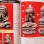 หนังสือไทยพระรวมปิดตามหานิยม ฉบับรวมเล่ม จัดพิมพ์ครั้งที่ 2 สุดคุ้มครับ thumbnail 6