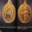 หนังสือเหรียญหลวงปู่ทิม วัดละหารไร่ thumbnail 21