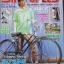 Bike Speed ฉบับปฐมฤกษ์ thumbnail 1