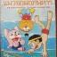 โปโกะ แมวจอมอภินิหาร เล่ม 9 (ผลงานผู้วาด โดราเอมอน) thumbnail 1
