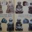 พระครูภาวนาภิมณฑ์หลวงปู่สุข ธมฺมโชโต วัดโพธิ์ทรายทอง อ.ละหานทราย จ.บุรีรัมย์ thumbnail 12