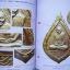 หนังสือรวมเล่มกลเม็ดเคล็ดลับการศึกษาพระเครื่องหลวงปู่บุญ+หลวงปู่เพิ่ม วัดกลางบางแก้ว thumbnail 6