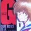 G ยากูซ่าสาว ห้าวนะคะ (เล่ม 1) thumbnail 1