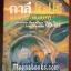 กาลี ขบวนการล้างมนุษยชาติ (Kalki) thumbnail 1