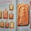 หนังสือประวัติและวัตถุมงคลหลวงพ่อโหน่ง สุพรรณบุรี thumbnail 15