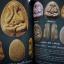 หนังสือไทยพระหลวงปู่โต๊ะ วัดประดู่ฉิมพลี thumbnail 4