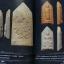 หนังสือ รวมวัตถุมงคล หลวงปู่ทิม วัดละหารไร่ ชุดผงพรายกุมาร thumbnail 27