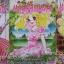 แคนดี้จอมแก่น (Candy Candy, เล่ม 1-7 ขาดเล่มจบเล่ม 8) thumbnail 4