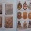 หนังสือพระประวัติและวัตถุมงคลยอดนิยม หลวงปู่ทอง วัดราชโยธา thumbnail 2