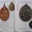 หนังสือพระการศึกษาเปรียบเทียบพระหลวงปู่ดู่ พรหมปญโญ วัดสะแก แท้-เก๊ thumbnail 8