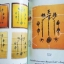 หนังสือไทยพระ เซียนแปะ โรงสี thumbnail 12