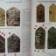 หนังสือ ชี้จุดศึกษาพระหลวงปู่ทิม วัดระหารไร่ จังหวัดระยอง แท้-เก๊ thumbnail 7