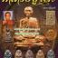 หนังสือไทยพระหลวงปู่โต๊ะ วัดประดู่ฉิมพลี thumbnail 1