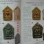 หนังสือ ชี้จุดศึกษาพระหลวงปู่ทิม วัดระหารไร่ จังหวัดระยอง แท้-เก๊ thumbnail 9