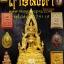 หนังสือไทยพระหลวงพ่อฤาษีลิงดำ วัดท่าซุง thumbnail 1