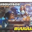 เครื่องเล่นเกมเก่า Tlex Ulike thumbnail 17