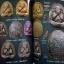 หนังสือไทยพระหลวงปู่โต๊ะ วัดประดู่ฉิมพลี thumbnail 17