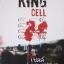 เซลล์ (Cell) thumbnail 1