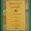 ชุดประดาน้ำและผีเสื้อ (Le Scaphandre Et Le Papillon) thumbnail 1