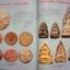 หนังสือประวัติและวัตถุมงคลหลวงพ่อโหน่ง สุพรรณบุรี thumbnail 17