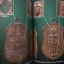 หนังสือพระเครื่องเมือพุทธหลวงปู่บุญ วัดกลางบางแก้ว หลวงปู่ศุข วัดปากคลองมะขามเฒ่า เล่ม2 thumbnail 4