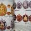 หนังสือไทยพระหลวงพอสาคร วัดหนองกรับ thumbnail 3
