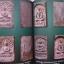 หนังสือพระเครื่องเมือพุทธหลวงปู่บุญ วัดกลางบางแก้ว หลวงปู่ศุข วัดปากคลองมะขามเฒ่า เล่ม2 thumbnail 15