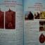 หนังสือ พระเครื่องยอดนิยมประจำจังหวัดเชียงใหม่ thumbnail 3
