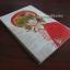 ข้ามเวลาเพื่อเธอ (ผลงานของ ฮาระ จิเอโกะ, Hara Chieko) thumbnail 2