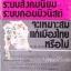 ระบบสังคมนิยม ระบบคอมมิวนิสต์จะเหมาะสมแก่เมืองไทยหรือไม่ thumbnail 1