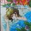 ข้ามเวลาเพื่อเธอ (ผลงานของ ฮาระ จิเอโกะ, Hara Chieko) thumbnail 1