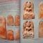 หนังสือประวัติและวัตถุมงคลหลวงพ่อโหน่ง สุพรรณบุรี thumbnail 6