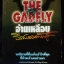 อ้ายเหลือบ (The Gadfly) **หนังสือต้องห้าม* thumbnail 1