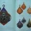 หนังสือ ประวัติและวัตถุมงคลยอดนิยม หลวงพ่อทอง วัดก้อนแก้ว จังหวัดฉะเชิงเทรา thumbnail 14