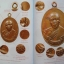 ชี้จุดศึกษาพระหลวงปู่ทิม วัดละหารไร่ ฉบับเหรียญยอดนิยม thumbnail 10