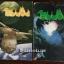 ไดเมนชั่น เล่ม 1-2 (2 เล่ม) thumbnail 1