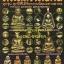 หนังสือการศึกษาพระหลวงพ่อเงิน วัดบางคลาน จ.พิจิตร ทุกรุ่นทุกปีที่ได้รับความนิยม ชี้ชัดเจน ภาพสวยคมชัดความหนา 80 หน้า thumbnail 1