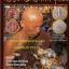 หนังสือประวัติหลวงพ่อทวีศักดิ์ พร้อมผ้ายันต์ thumbnail 1