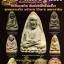 หนังสือพระหลวงปู่ทวด วัดประสาทบุญญาวาส thumbnail 1